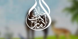 سوق حلال الامارات