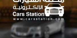محطة السيارات الإلكترونية