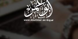 مدونة ابو عمر