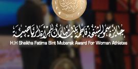 جائزة سمو الشيخة فاطمة بنت مبارك للمرأة الرياضية