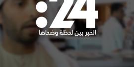 شبكة 24: الإخبارية