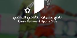نادي عجمان الرياضي