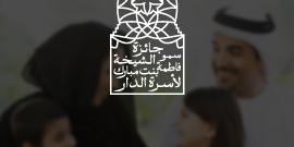 جائزة سمو الشيخة فاطمة بنت مبارك لأسرة الدار