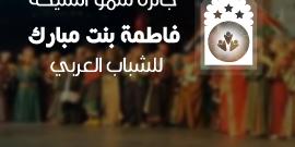 جائزة سمو الشيخة فاطمة للشباب العربي
