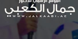 الدكتور جمال الكعبي