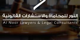 النور للمحاماه والاستشارات القانونية
